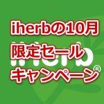 限定割引コードあり! iHerb2017年10月最新キャンペーンセール