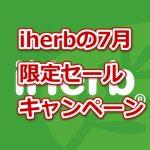 【限定コードあり】iHerb2017年7月最新キャンペーンセール
