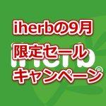 限定コードあり! iHerb2017年9月最新キャンペーンセール