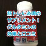 筋トレに必須のサプリメント!グルタミンの効果と口コミをまとめ