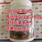 iHerbで買った青汁サプリメントの成分が凄すぎ!効果と口コミ