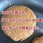 iHerbプロテインパンケーキの素の味とタンパク質を口コミ!