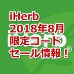 【限定コードあり】iHerb8月の割引コード・クーポン・最新キャンペーン情報