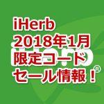 【限定割引コード】iHerb2018年1月最新キャンペーン