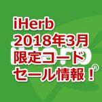 限定コード有り!iHerb3月の限定割引コード・クーポン・最新キャンペーン情報