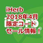 iHerb4月の限定割引コード・クーポン・最新キャンペーン情報