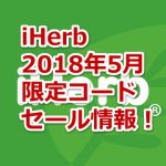 【限定コード本日まで!】iHerb5月の割引コード・クーポン・最新キャンペーン情報