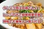 レンジのみで簡単麻婆豆腐!時短でも美味しく食べれる!