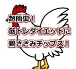 超簡単!筋トレダイエット中のおやつに鶏ささみチップスはいかが?