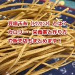 豆腐干糸(トウフカンス)とは?カロリー・栄養素と作り方や販売店もまとめます!