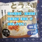 夏の低脂質・低糖質飯!豆腐冷麺(素麺)が美味しすぎ!