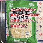 こんな使い方あり?業務スーパーの豆腐皮の価格、カロリー、栄養成分は?
