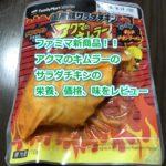 【ファミマ新商品】アクマのキムラーのサラダチキンの栄養、価格、味をレビュー