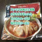 ファミマお母さん食堂のサラダチキン入りトムヤムスープの味やカロリーは?