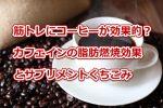 筋トレにコーヒーが効果的?カフェインの脂肪燃焼効果とサプリ