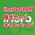 【限定割引コード】iHerb2017年12月最新キャンペーン
