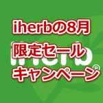 限定コードあり! iHerb2017年8月最新キャンペーンセール