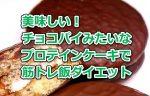 美味しい!チョコパイみたいなプロテインケーキで筋トレ飯ダイエット