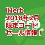 【iHerb2月】限定割引コード・クーポン・最新キャンペーン情報!