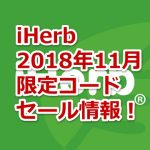 【期間限定クーポンあり】iHerb11月のプロモコード・最新キャンペーン情報