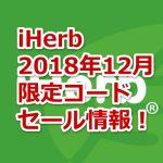【限定クーポンあり】iHerb12月のプロモコード・最新キャンペーン情報