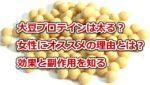 大豆プロテインは太る?女性にオススメの理由とは?効果と副作用を知る