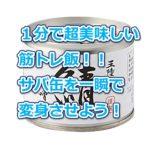 1分で超美味しい筋トレ飯!!サバ缶を一瞬で調理しよう!