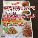 話題の大豆ミートミンチ(大豆のお肉)を使って超低カロリーパスタを作ってみた!