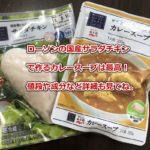 ローソンの国産サラダチキンで作るカレースープは最高の食べ方!値段や成分など詳細も見てね。