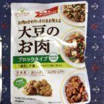 マルコメの「大豆のお肉」を使ったレシピで味や使い勝手の口コミ