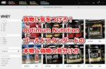 偽物に気をつけろ!Optimum Nutritionゴールドスタンダードの本物と偽物の見分け方