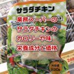 業務スーパーのサラダチキンのカロリー・栄養成分と価格
