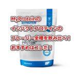 【完成版】MyProteinのインパクトプロテインのフレーバー全種を飲み比べ!おすすめはコレだ!